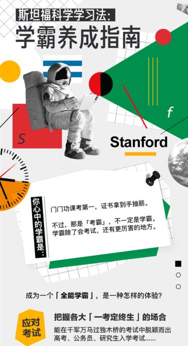 斯坦福科学学习法:学霸养成指南
