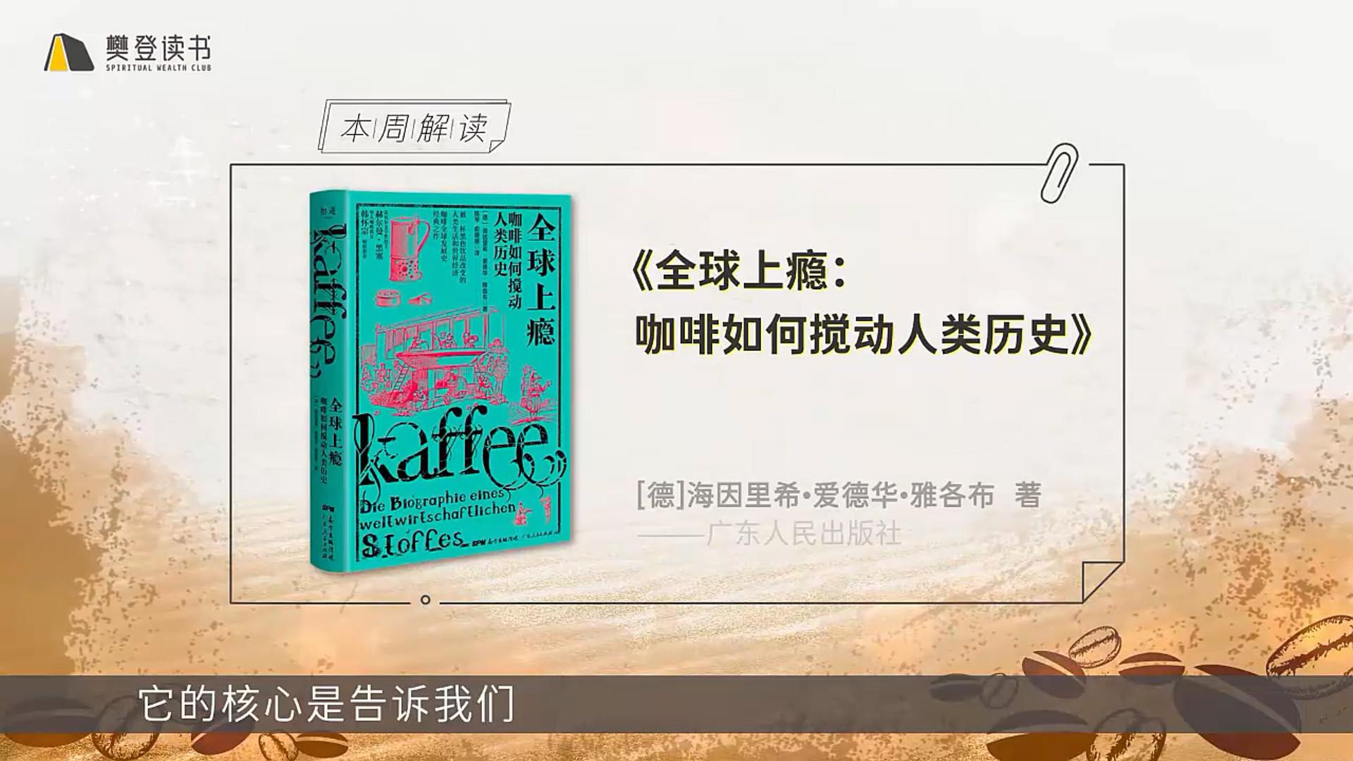 樊登读书会-全球上瘾:咖啡如何搅动人类历史