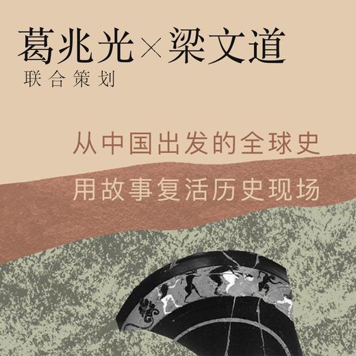 从中国出发的全球史 用故事复活历史现场【一 二 三 四季,秒传链接】