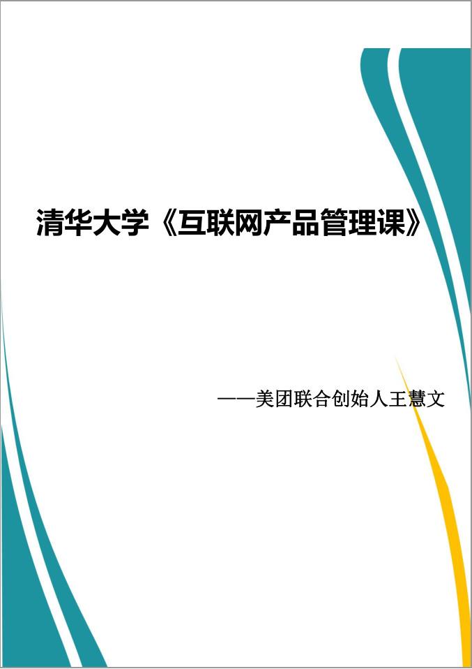 王慧文清华产品管理课