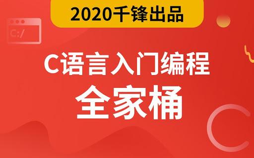 千锋 2020最新 C语言视频教程 18G