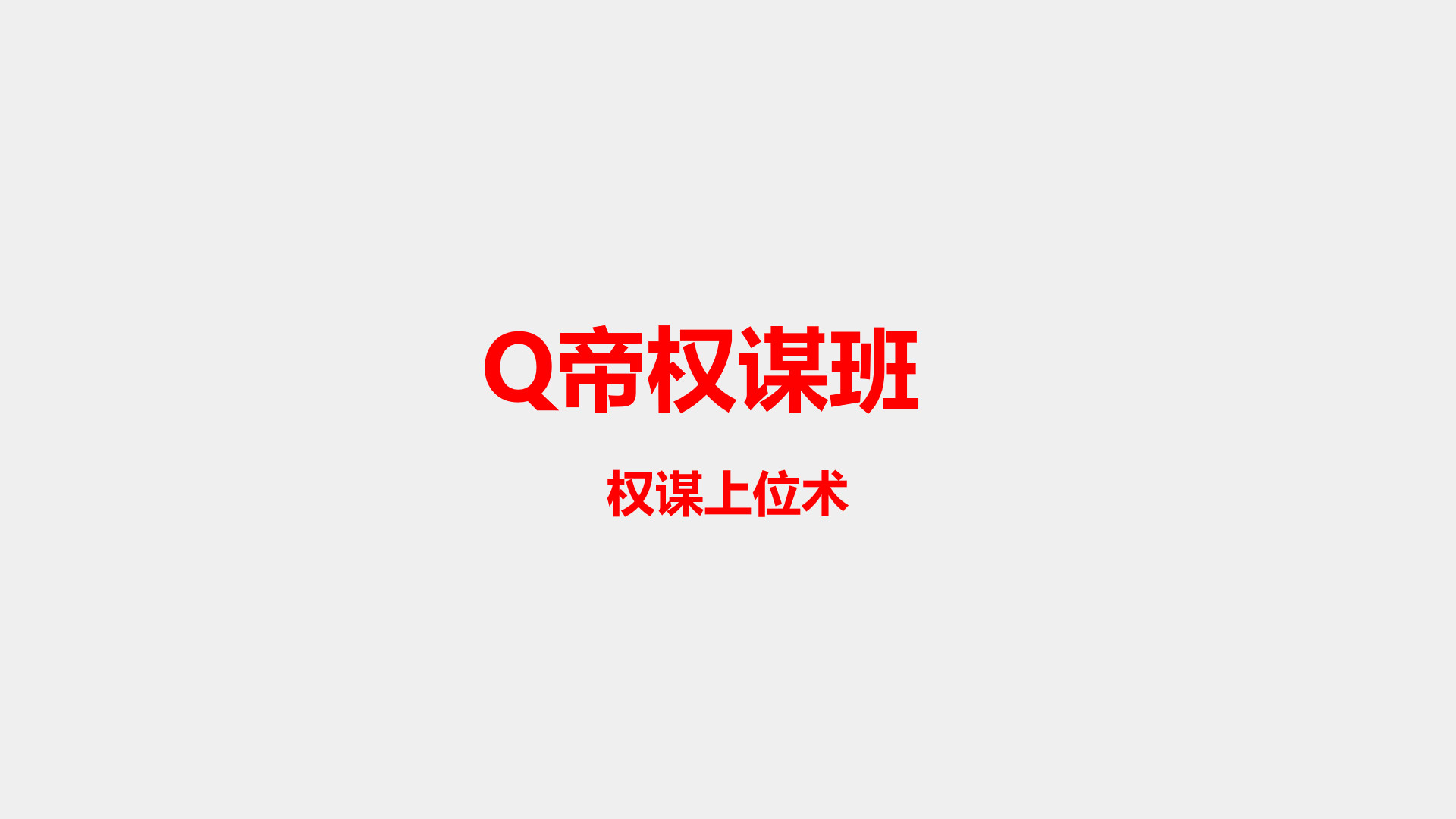 Q帝 权谋班 1期