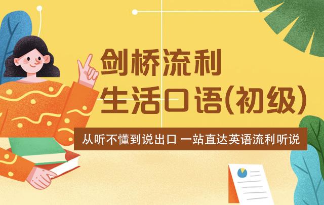 新东方剑桥流利生活口语(初,中,高级)