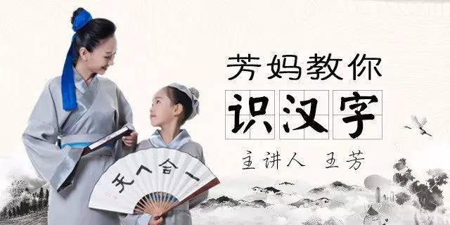 芳妈教你识汉字