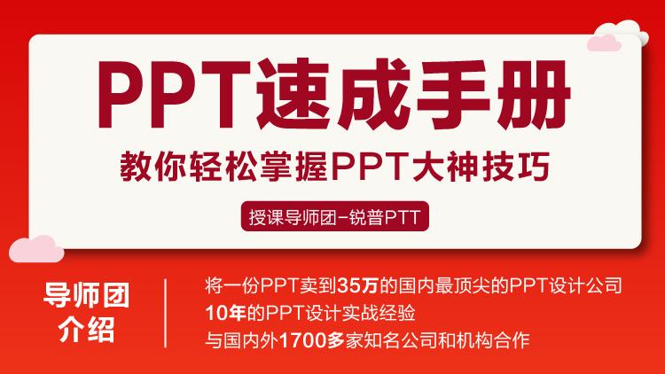 PPT速成手册:创造出含金量达100万的PPT
