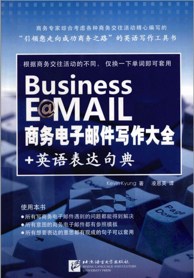 商务电子邮件写作大全+英语表达句典