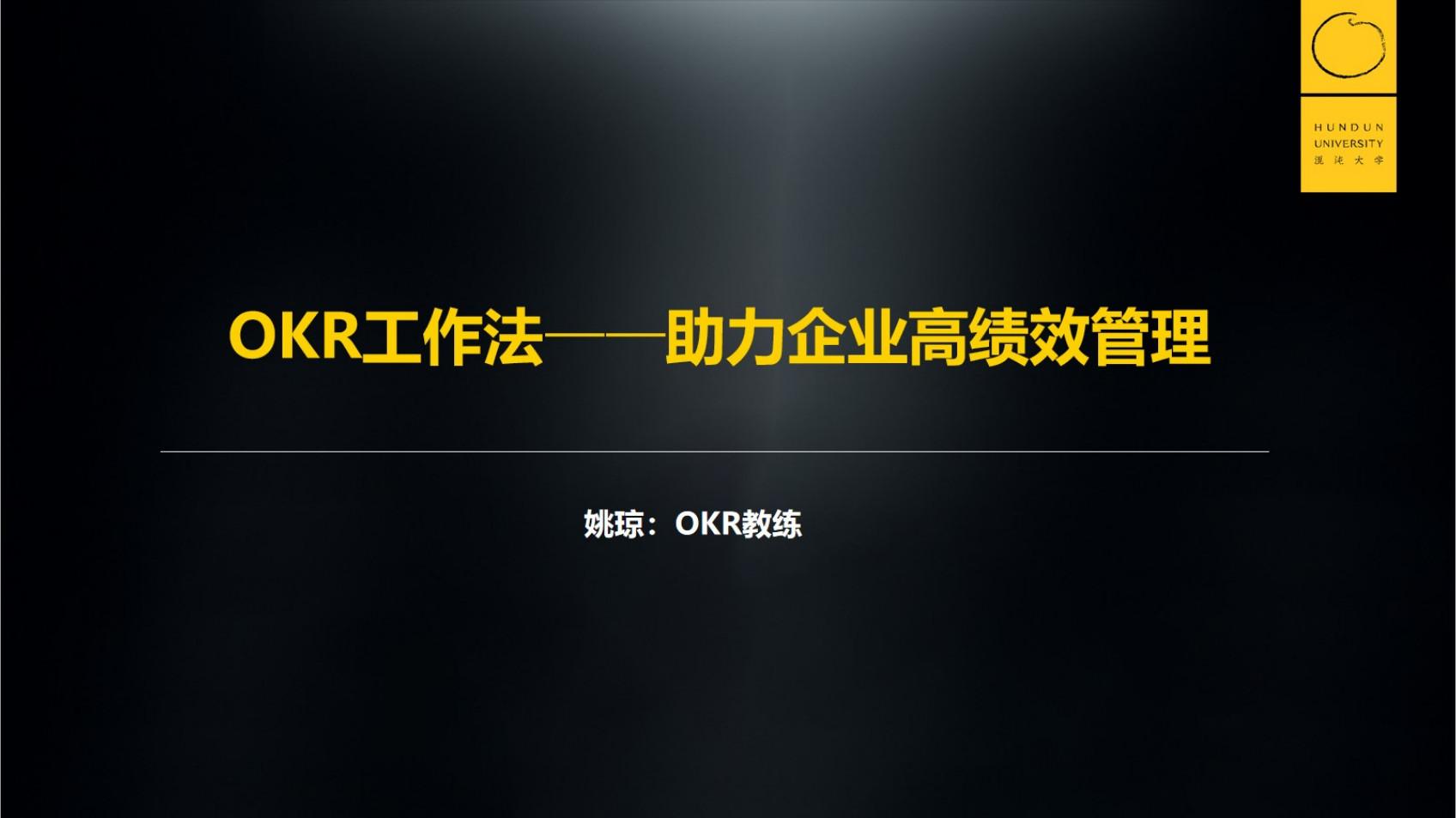混沌大学-OKR工作法