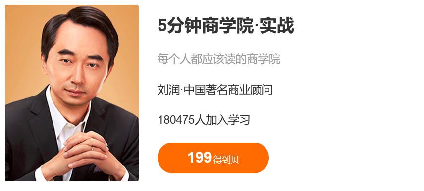 刘润五分钟商学院实战篇(电子书)