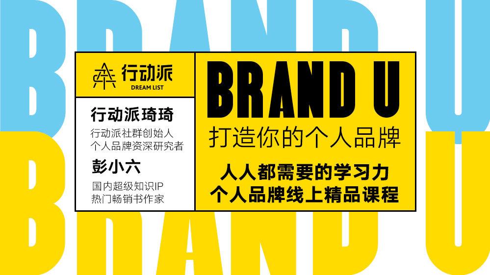 彭小六-行动派,打造你的个人品牌