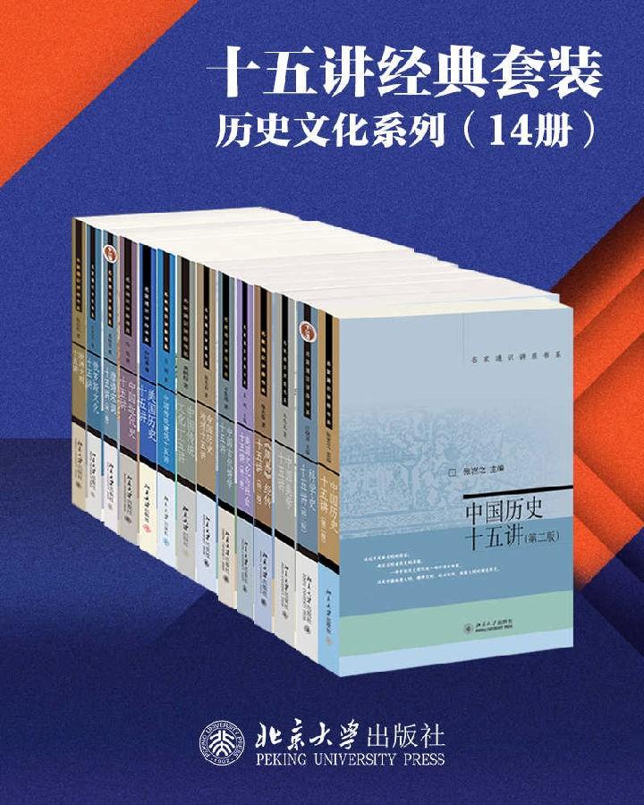 《十五讲经典套装—历史文化系列》(14册)北京大学出版社·精排版
