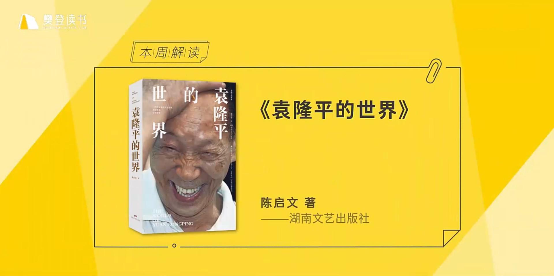 樊登读书会-袁隆平的世界
