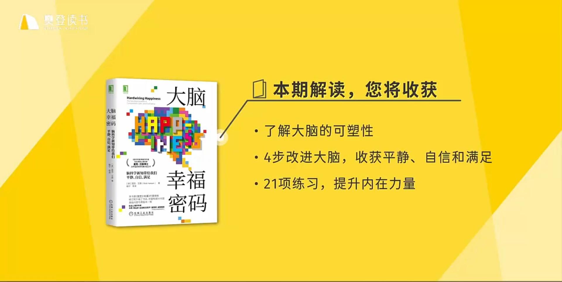 樊登读书会-大脑幸福密码