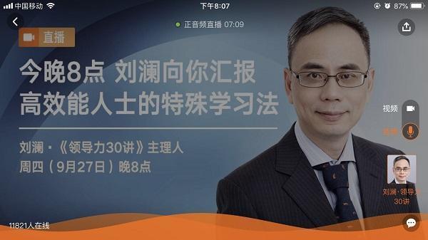 刘澜-高效能人士的特殊学习法