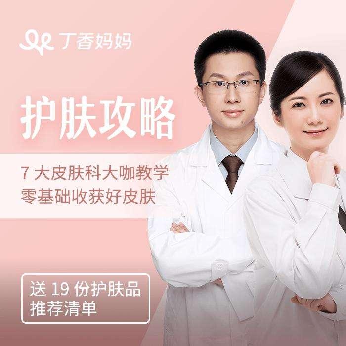 丁香医生:护肤攻略