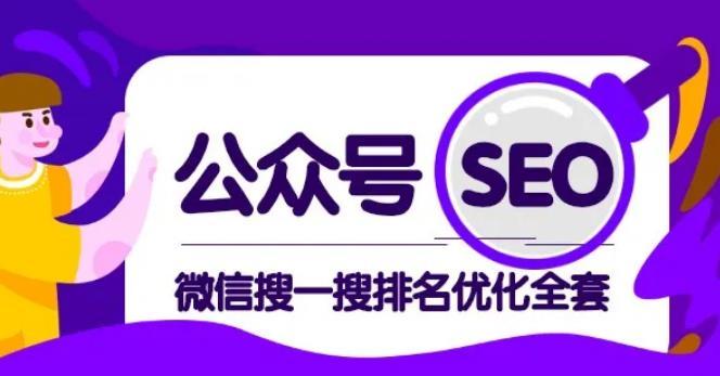 公众号seo,微信搜一搜排名优化课,每日被动精准引流上百