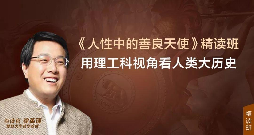 徐英瑾·《人性中的善良天使》精读班