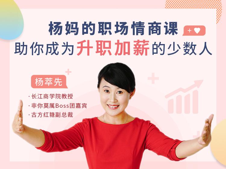 杨妈的职场情商课:助你成为升职加薪的少数人