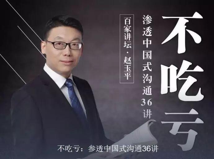 不吃亏:参透中国式沟通36讲