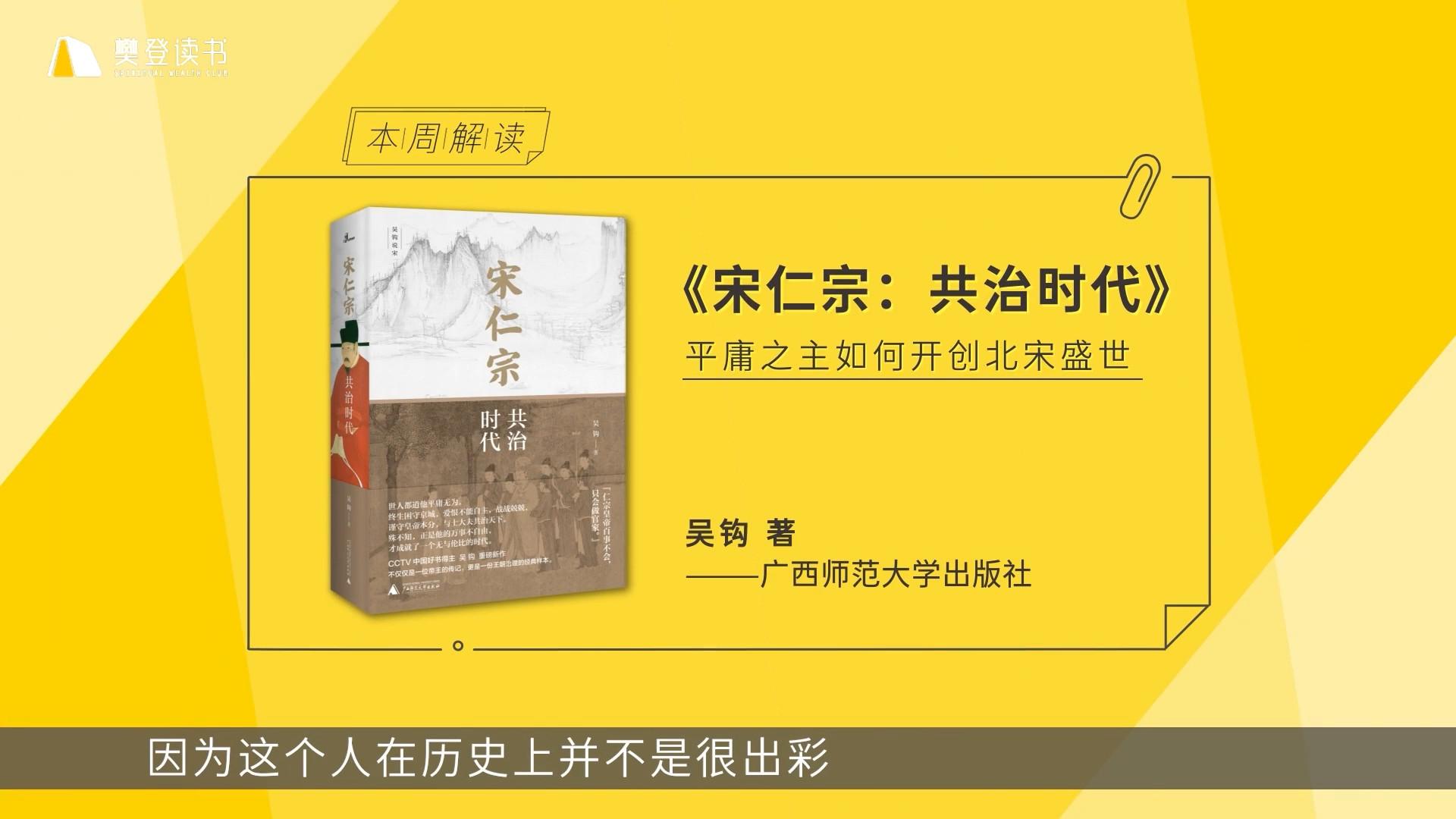 樊登读书会-宋仁宗:共治时代