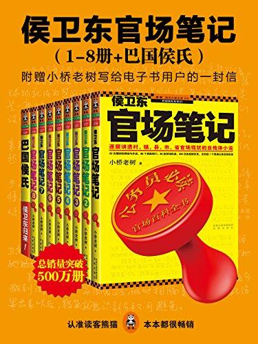 侯卫东官场笔记(1-8册+巴国侯氏,电子书)