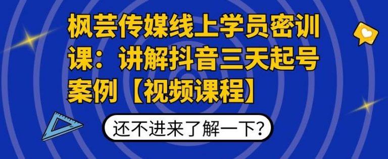 枫芸传媒线上学员密训课:讲解抖音三天起号案例