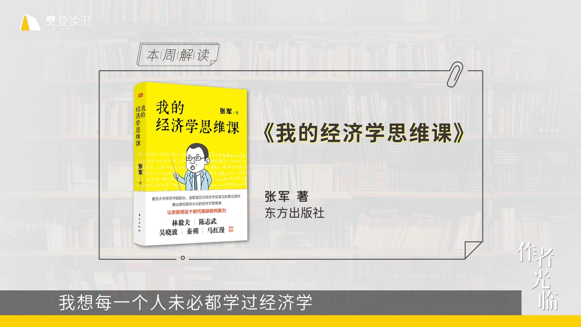 樊登读书会-我的经济学思维课