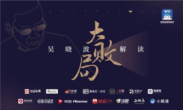 吴晓波解读大败局·视频版