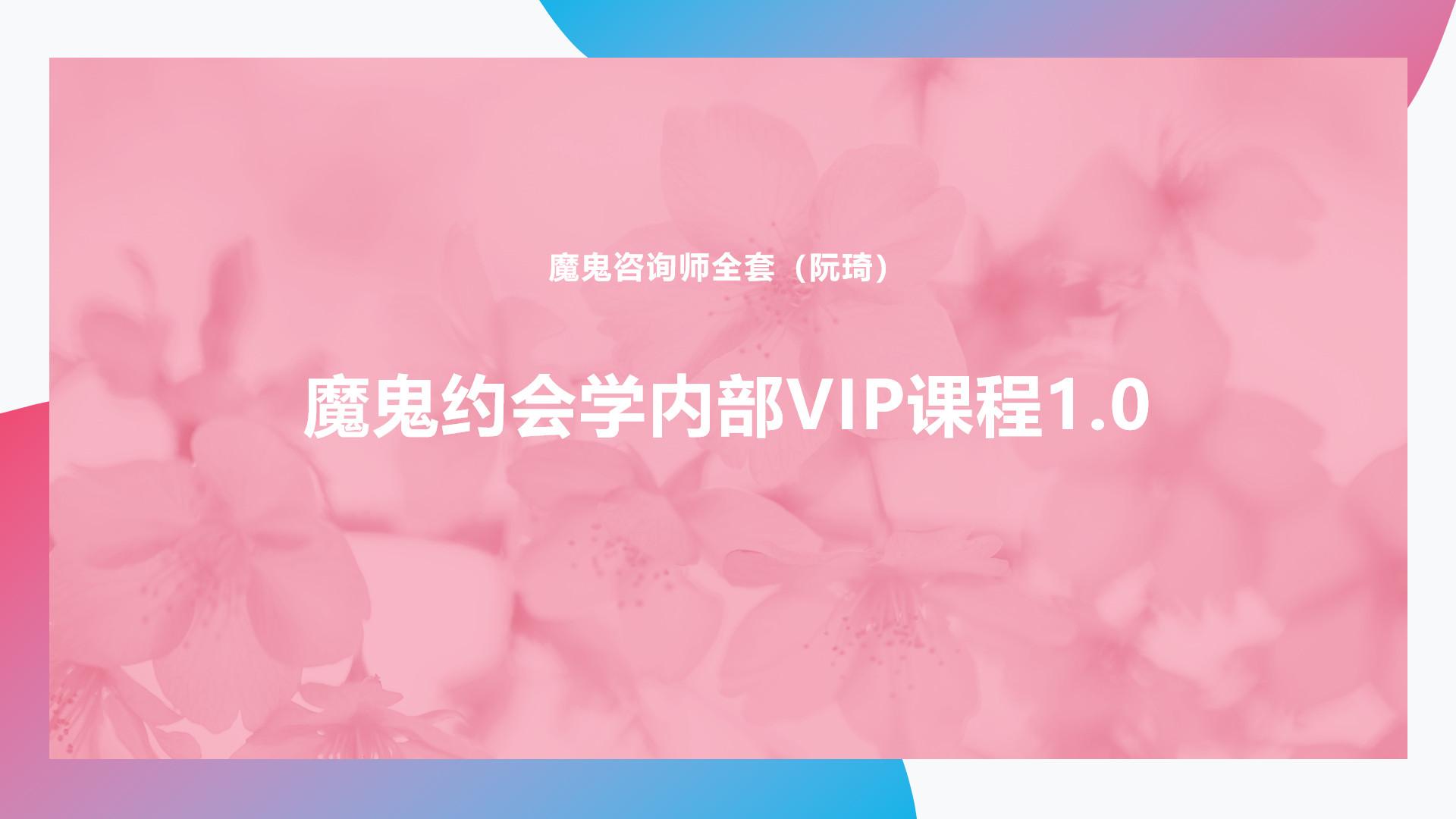 魔鬼咨询师全套(阮琦)-魔鬼约会学内部VIP课程1.0
