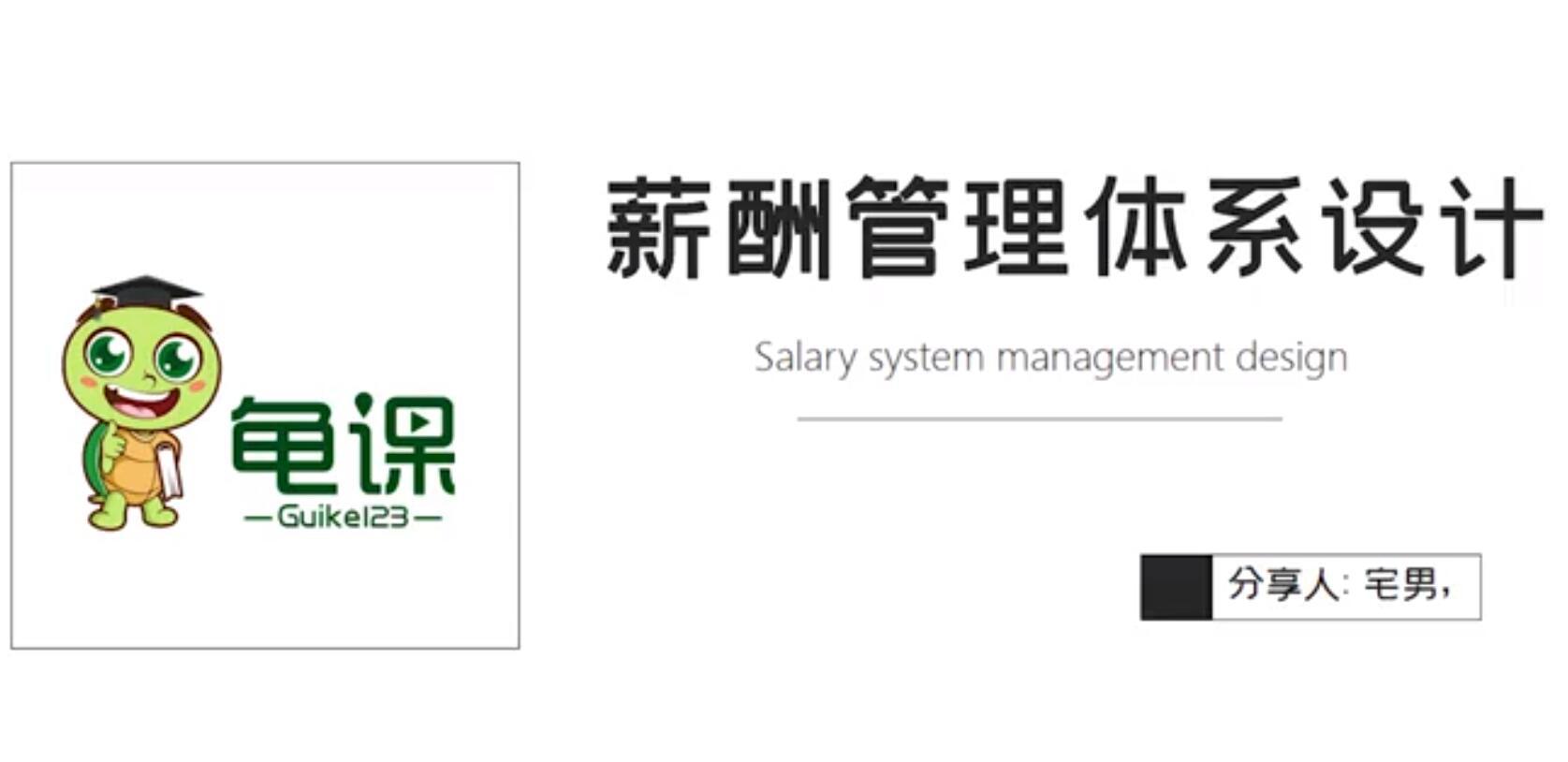 龟课宅男:薪酬管理体系设计